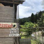 「芦見谷芸術の森キャンプ場」フリーサイトを利用した一部始終を公開!【京都府京都市右京区京北】