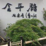 金平糖で有名な京都の「緑寿庵清水」!日本で唯一の金平糖専門店に行ってみた