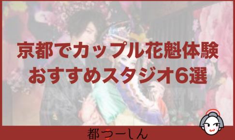 【完全版】京都市でカップル花魁体験できるスタジオ6選!サービスなど徹底比較