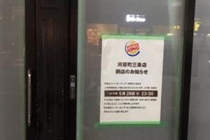 【2019年5月28日】バーガーキング河原町三条店が閉店!京都からは撤退
