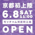 【2019年6月8日オープン】京都初上陸!手ごねの生タピオカ専門店「モッチャム」に行ってみた!