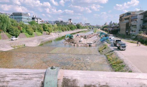 三条大橋近くの鴨川工事の期間と目的などを調べてまとめてみた