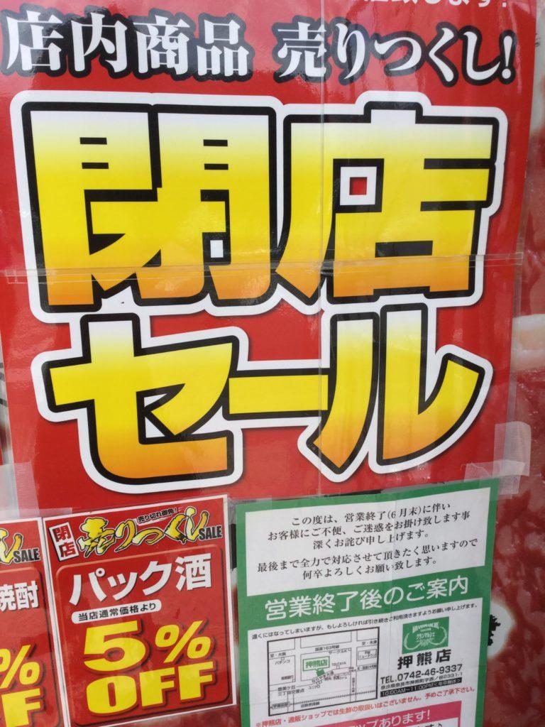 【2019年6月末】グランマルシェソフィアモール八幡店が閉店