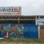 【2020年7月海開き】京都駅から70分と意外と近い敦賀「氣比の松原」海水浴場