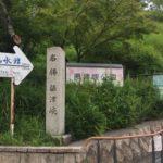 京都からさくっと日帰り40分!高槻の温泉「祥風苑」と名勝「摂津峡公園」でリフレッシュ