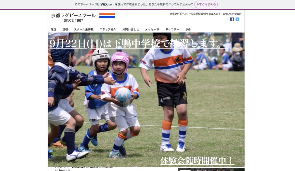 京都ラグビースクール