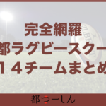 【完全版】京都ラグビースクール一覧14チーム!特徴と部員数を全網羅