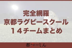 【完全版】京都ラグビースクール一覧14チーム!特徴と部員数など全網羅