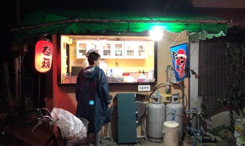 京都宝ヶ池きつね坂のたこ焼き屋「たこ将軍」のジャンボたこ焼きがスゴイ!