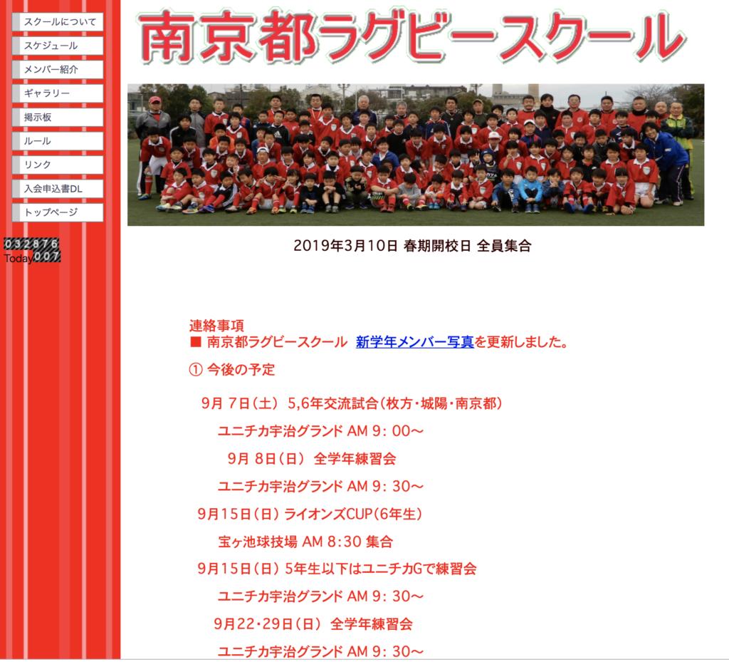 南京都ラグビースクール
