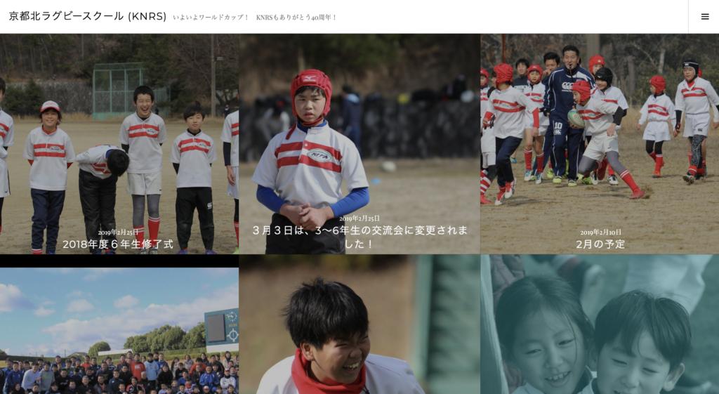 京都北ラグビースクール