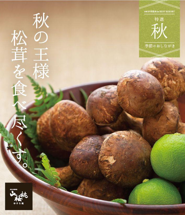 るり渓温泉のレストラン「ゆすら庵」の松茸すき焼き食べ放題がすごい!大人女子向けご褒美飯!