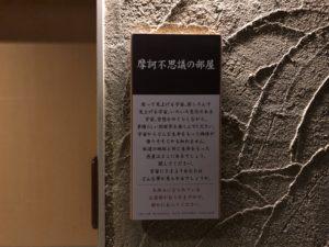 【るり渓温泉】ランタンテラスの居心地が極上!全館利用プランで1日中寛ぐのがオススメ!