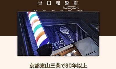 薄毛専門美容室4:吉田理髪店 KEWPIE