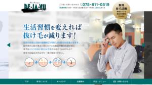 薄毛専門美容室2: DE・JA・VU(デ・ジャ・ヴュ)