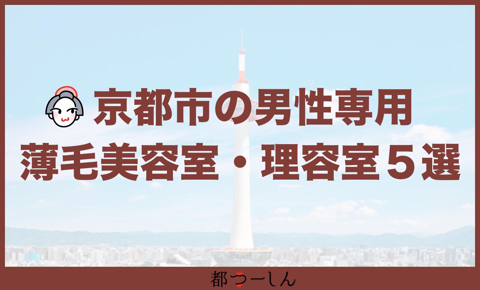 【完全版】京都市内の男性専用薄毛美容室・理容室5選