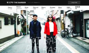 薄毛専門美容室4:モリアケ THE BARBER