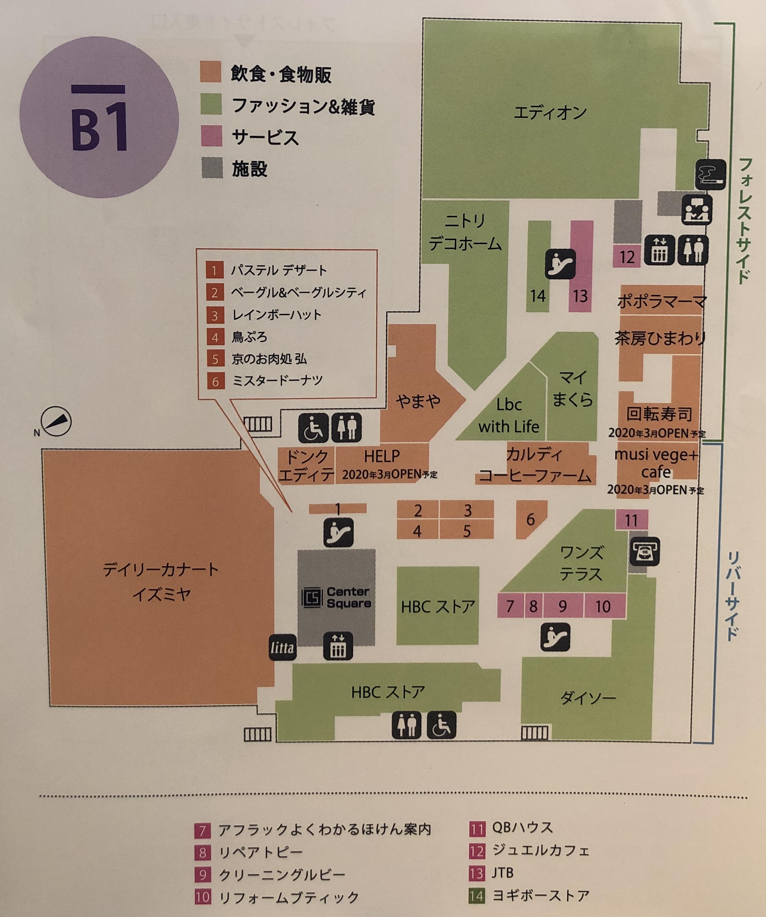 カナート洛北(洛北阪急スクエア)地下1階の店舗一覧と店内写真
