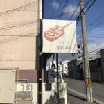 京都御前花屋町にニューオープンの「石窯バル 6peace」へ行ってきた!もちもち生地のお得ピザランチが美味!