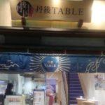 【2019年11月30日開店】「丹後TABLE」は錦市場初のイートイン設置!食べ歩きにおすすめ!