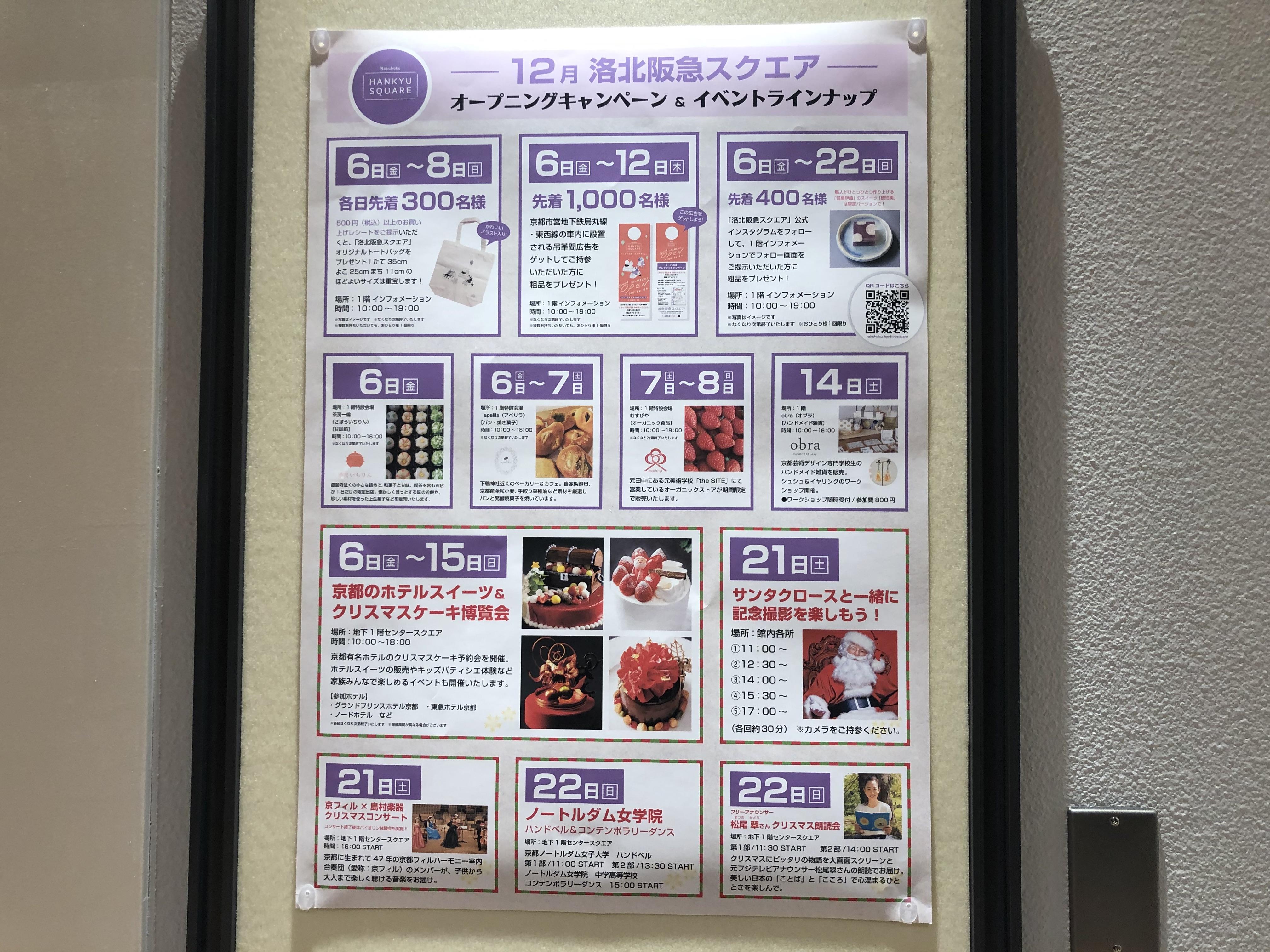 洛北阪急スクエア(カナート洛北)の12月開催のイベント一覧