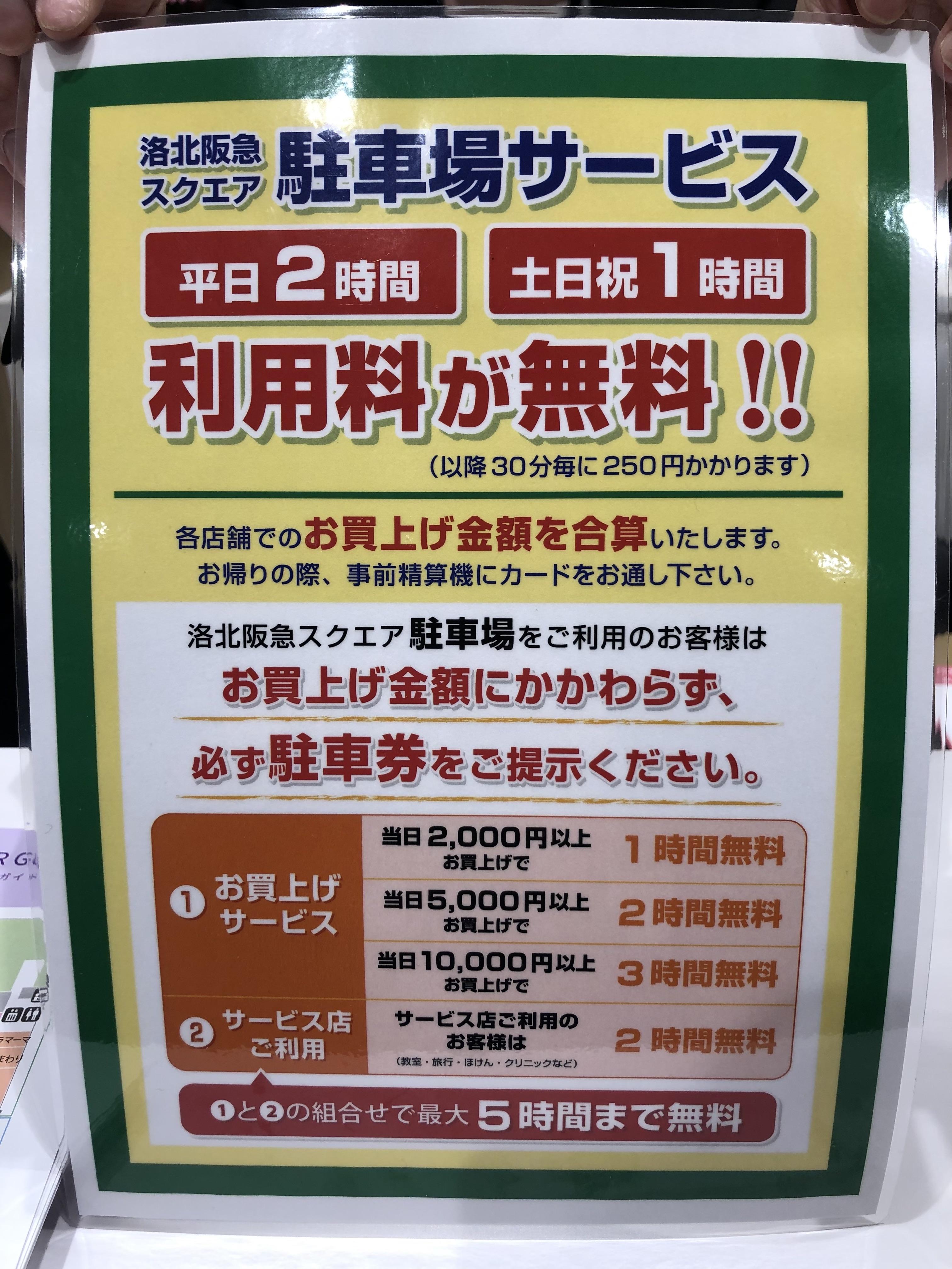 洛北阪急スクエア(洛北カナート)駐車場料金一覧