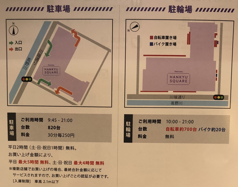 洛北阪急スクエア(洛北カナート)駐車場・駐輪場の基本情報とマップ