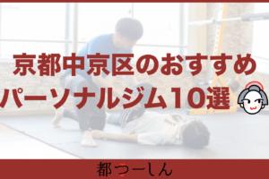 【完全版】京都市中京区・烏丸御池のおすすめパーソナルトレーニングジム10選!価格や特徴まとめ