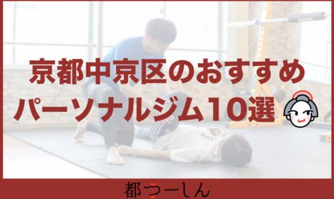 【完全版】京都市中京区のおすすめパーソナルトレーニングジム10選!価格や特徴まとめ