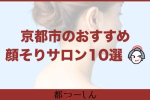 【完全版】京都市のおすすめ女性顔そりシェービングサロン10選!価格と特徴まとめ