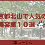 【完全版】京都市北山のおすすめ人気美容室10選!安く人気の美容院をご紹介