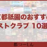 【完全版】京都祇園のおすすめホストクラブ10選!価格と特徴を解説