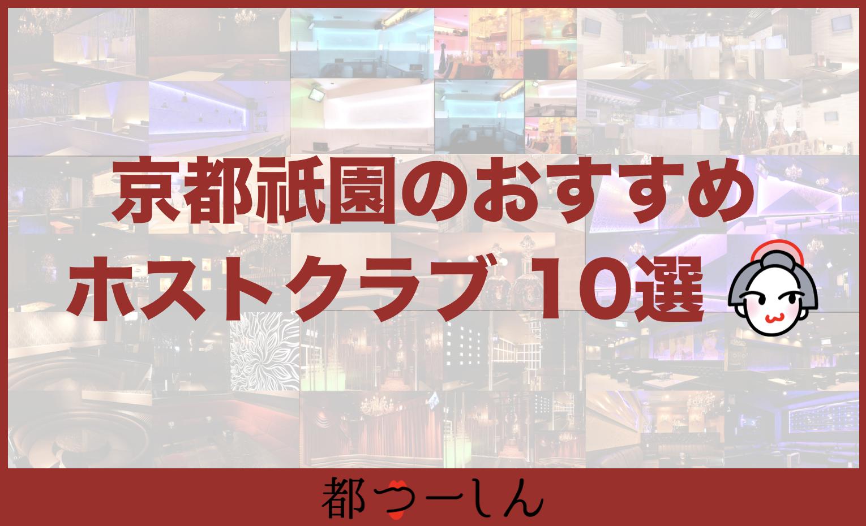 【完全版】京都祇園のホストクラブおすすめ10選!価格と特徴を解説