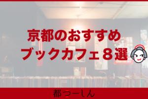 【完全版】京都でおすすめのブックカフェ8選!営業時間や特徴などをまとめました!