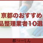 【完全版】京都市内のおすすめ遺品整理業者10選!価格や特徴まとめ