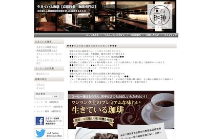 【完全版】京都市内でコーヒー豆が買えるおすすめ店10選