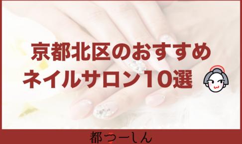 【完全版】京都北区のおすすめネイルサロン7選!価格と特徴まとめ