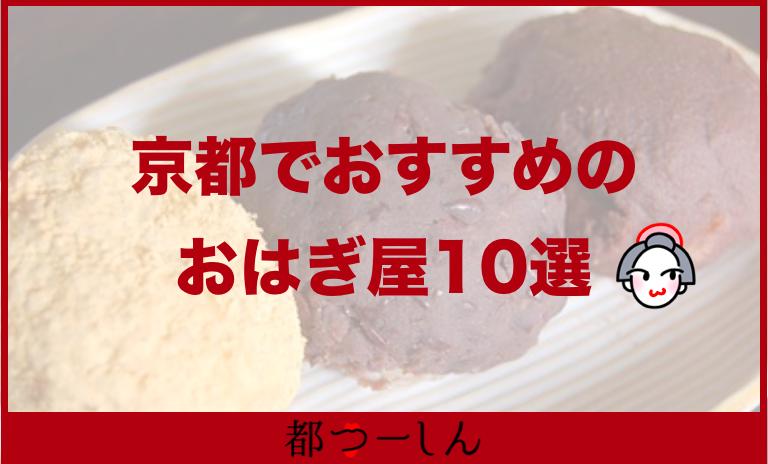 京都で行きたい美味しいおすすめの「おはぎ屋」10選!