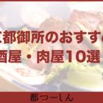 【完全版】京都御所南・西陣にあるおすすめ居酒屋・おいしい肉屋10選!営業時間と特徴まとめ