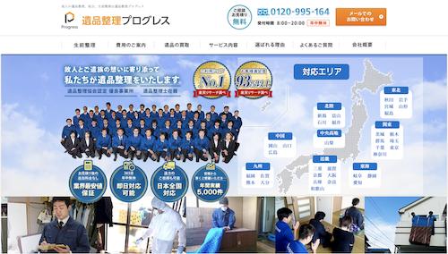 京都の遺品整理業者10:遺品整理プログレス