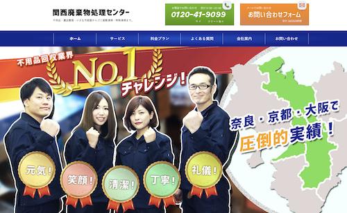 京都の遺品整理業者2:関西廃棄物処理センター