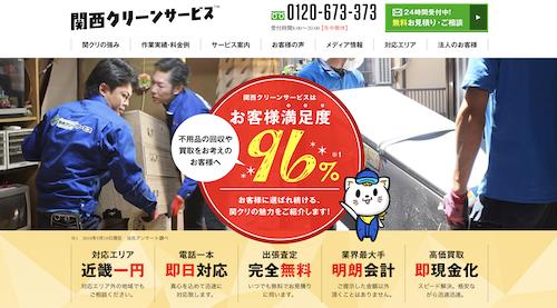 京都の遺品整理業者3:関西クリーンサービス