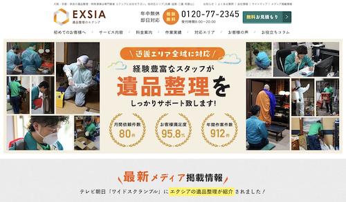 京都の遺品整理業者4:遺品整理エクシア