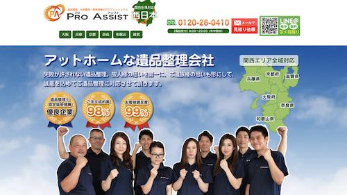 京都の遺品整理業者5:プロアシスト西日本