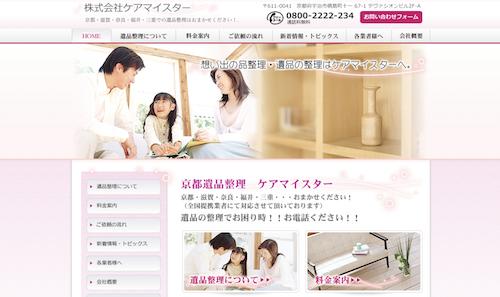 京都の遺品整理業者7:京都遺品整理ケアマイスター