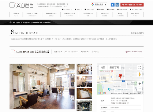 【完全版】京都市北山の人気美容室10選!安く人気の美容院をご紹介