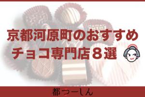 【完全版】京都河原町エリアのおすすめチョコレート専門店8選