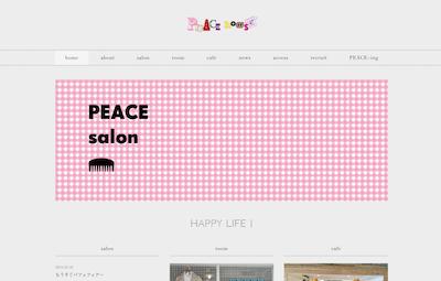 京都北区ネイルサロン3:PEACE salon(ピースサロン)