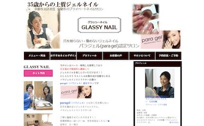 京都北区ネイルサロン7:GLASSY NAIL(グラッシーネイル)