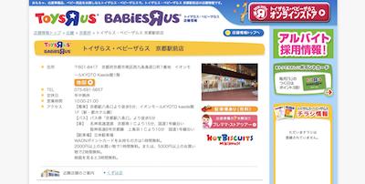 【完全版】京都市のおすすめおもちゃ屋・玩具店10選!特徴と営業時間まとめ